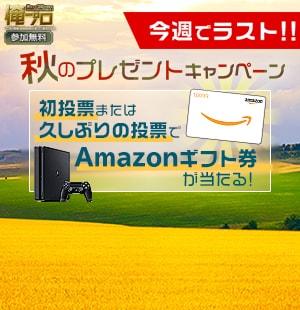 神戸新聞杯の予想受付中!<br/>PS4やAmazonギフト券が当たる