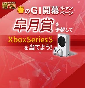 皐月賞を予想して<br/>Xbox Series Sなどを当てよう!