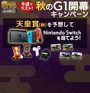 天皇賞(秋)の予想投票受付中!<br/>Nintendo Switch等が当たる!