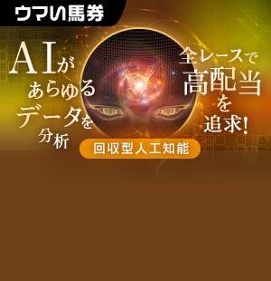 今年の川崎で+200万と爆勝ち中<br/>回収率重視のAIで逆転を狙え!