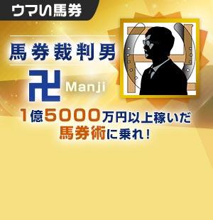1億5000万を稼いだ極上の指数<br/>卍・指数版が地方に登場!