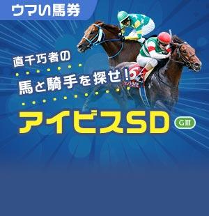 今年も夏の新潟開催が開幕!<br/>名物重賞を制するのはどの馬