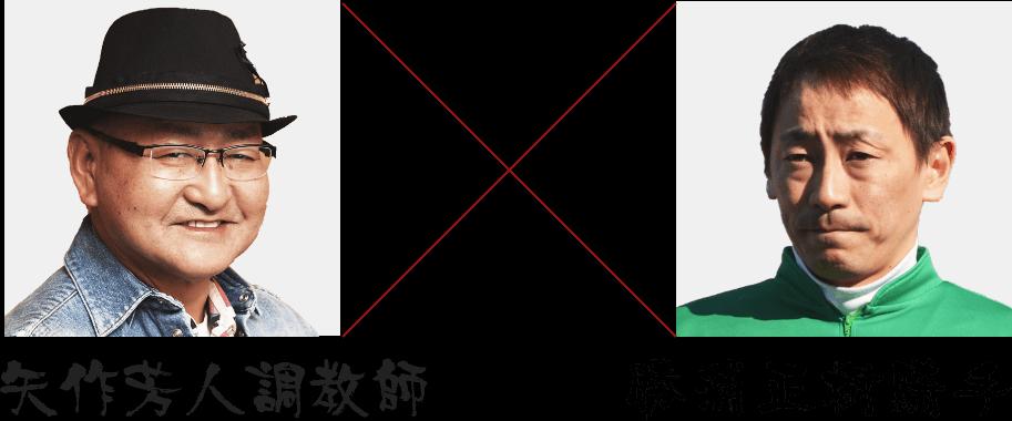 勝浦正樹騎手 矢作芳人調教師