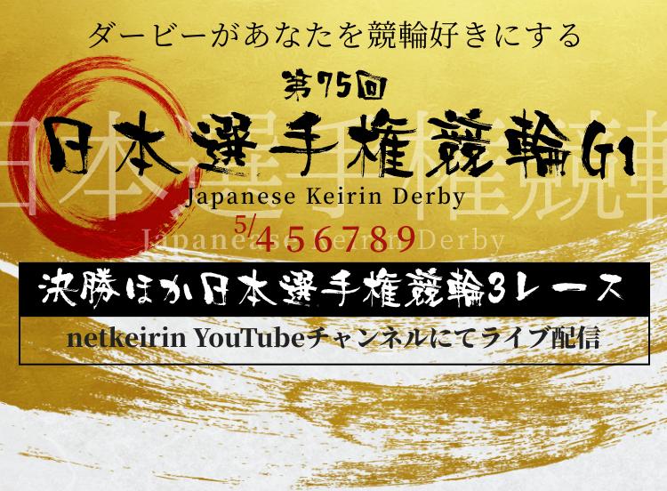 【日本選手権競輪2021】ダービーがあなたを競輪好きにする