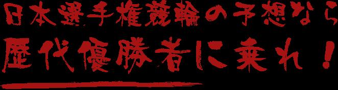 日本選手権競輪の予想なら歴代優勝者に乗れ!