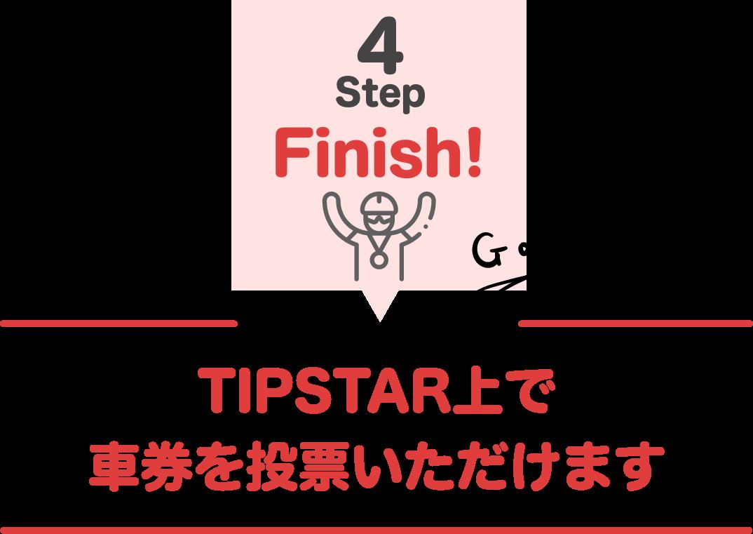 STEP4 TIPSTAR上で車券を投票いただけます