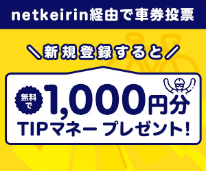 netkeirin経由で車券投票 新規登録すると1,000円分TIPマネープレゼント!