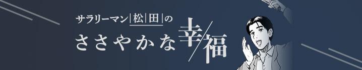 サラリーマン松田のささやかな幸福
