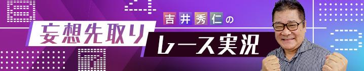 吉井秀仁の妄想先取りレース実況