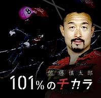 """佐藤慎太郎""""101%のチカラ"""""""